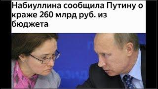 Набиуллина сообщила Путину о краже 260 млрд руб из бюджета. № 1328