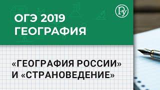 ОГЭ-2019 по географии