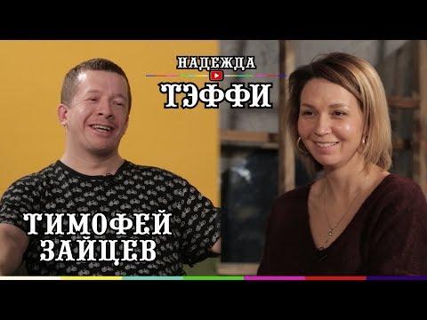 #4 Тимофей Зайцев - о Чиче в его жизни, политике в России, цензуре в кино и Ольге на ТНТ