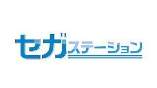 ゲームアプリ公式生放送 セガステーション2019年1月版