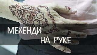 Мехенди на руке/ бордовая
