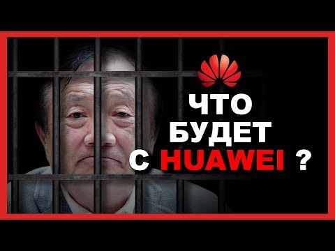 Huawei -  Санкции и новая операционная система HongMeng OS