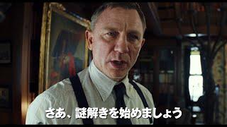 中村悠一がナレーションを担当!ハイテンション・ノンストップ・ミステリー映画『ナイブズ・アウト/名探偵と刃の館の秘密』
