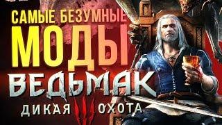 САМЫЕ БЕЗУМНЫЕ МОДЫ The Witcher 3 / Ведьмак 3: Дикая Охота(, 2017-11-02T09:00:04.000Z)