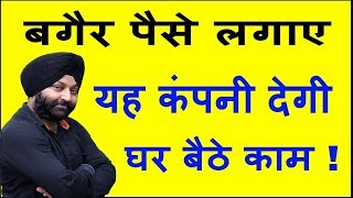घर बैठे बिज़नेस | Without investment business idea | home based business idea