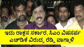 Janardhan Reddy Slams CM Kumaraswamy After Coming Out Of Parappana Agrahara Jail