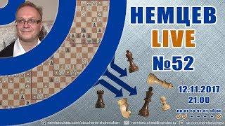 Немцев Live № 52. Обучение шахматам