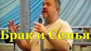 • Брак И Семья • Проповедь о Семье - Проповедь Сергея Винковского - Христианская Проповедь