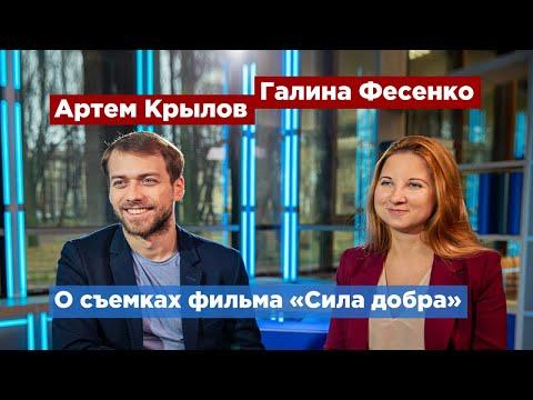 Фильм-альманах «Сила добра» покажут в петербургских кинотеатрах в 2020 году