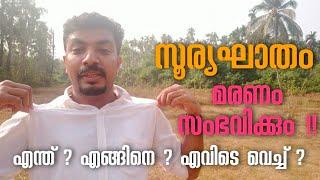 ഹേയ് ! ശ്രദ്ധിക്കണേ, !  സൂര്യഘാതം മരണം വരെ സംഭവിക്കാം!  Sunstroke Kerala Sunstroke information