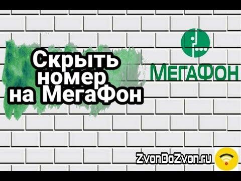 Скрыть номер на МегаФон - услуга АнтиАОН и СуперАОН