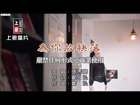 張秀卿-為你放袂落【KTV導唱字幕】1080p