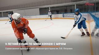 КРТВ. V летний кубок по мини хоккею с мячом