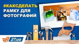 Как сделать рамку для фотографий своими руками – 27.ua