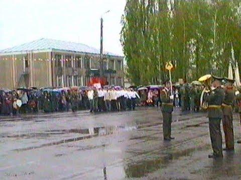 Как это было. День Победы на площади. Фрагменты. Грибановка. 9 мая 2005 г.