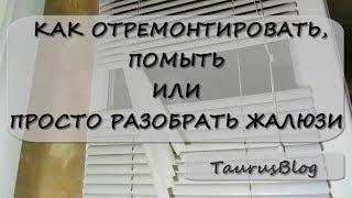 Как отремонтировать, помыть или разобрать жалюзи(Как отремонтировать, помыть или разобрать жалюзи ПОДПИСАТЬСЯ НА КАНАЛ http://youtube.com/subscription_center?add_user=TaurusBlog..., 2014-03-16T22:16:31.000Z)