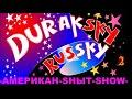 Дурацкий Русский серия 2