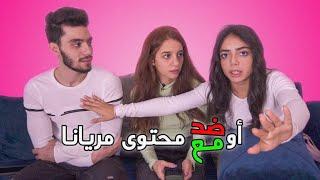 ضد أو مع _ ما كان لازم عمر ينضم لـ الفريق !!