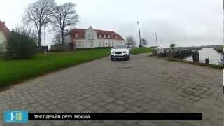 """Тест-драйв Opel Mokka 0-100.md (""""От нуля до ста"""")"""