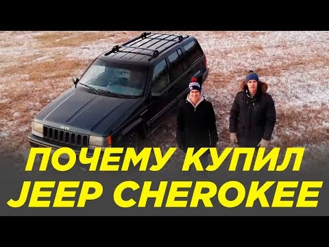 Джип Гранд Черокки из 90-х! Jeep Grand Cherokee 1993 года выпуска
