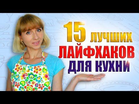 ЛАЙФХАКИ ДЛЯ КУХНИ: