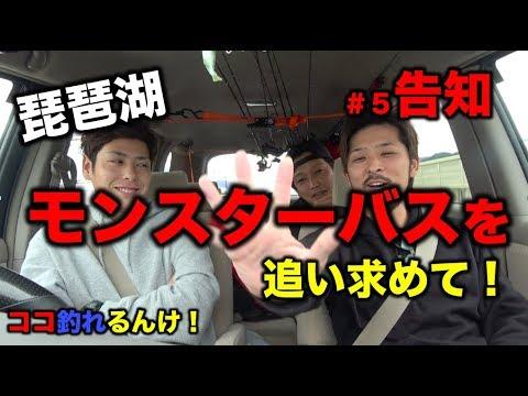 【琵琶湖バス釣り】モンスターバスを追い求めて#5 告知!!