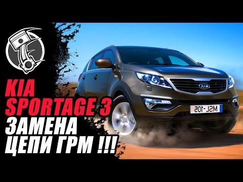 Kia Sportage 3 Замена цепи ГРМ + не понятные стуки в моторе !