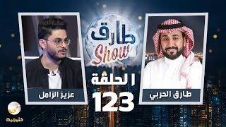 برنامج طارق شو الحلقة 123 - ضيف الحلقة عزيز الزامل