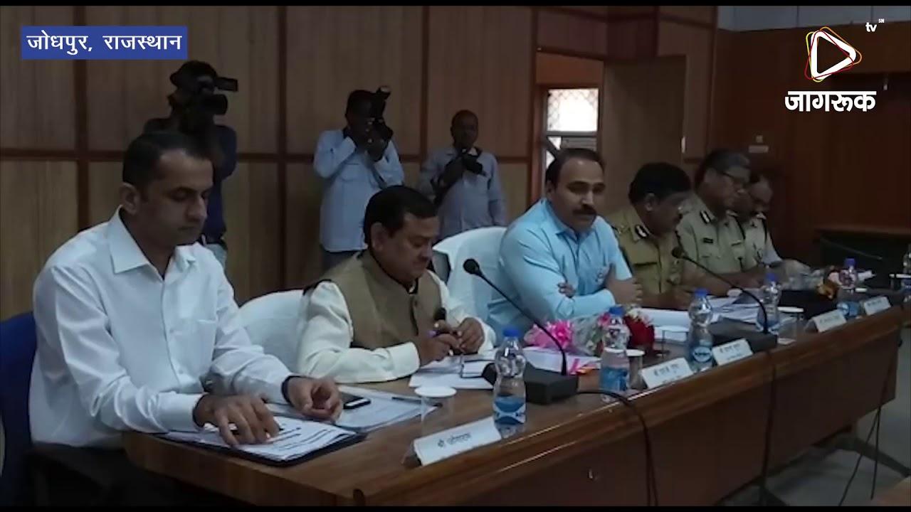 जोधपुर : मुख्य निर्वाचन अधिकारी ने की चुनावी तैयारियों की समीक्षा