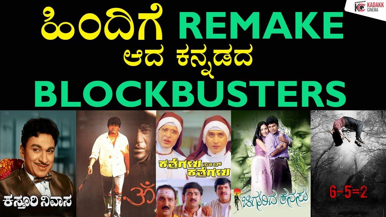 Kannada Films Remade in Hindi | Kannada To Hindi Remake | Kadakk Cinema