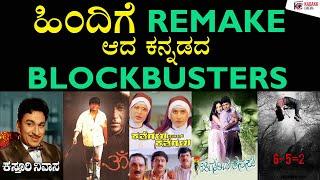 Kannada Films Remade in Hindi Kannada To Hindi Remake Kadakk Cinema