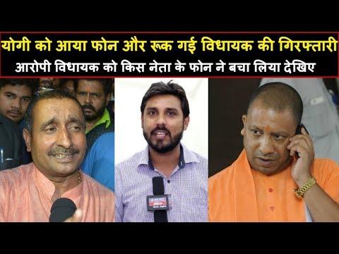 Unnao Gangrape: एक कॉल की वजह से योगी को बदलना पड़ा अपना फैसला | Headlines India