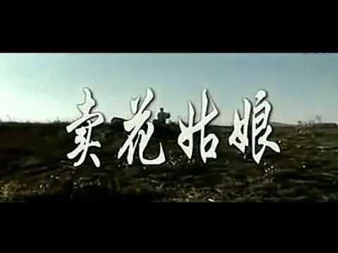 賣花姑娘 - 朝鲜电影