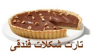 Taart Shokolat Fandoghi - Chocolate Hazelnut Tart - تارت شکلات فندقی