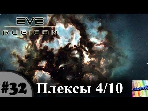 Eve online зараженные восставшими дронами астероиды курс винстрола депот