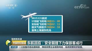[中国财经报道]强降雨来袭 受天气影响 东航航班经历罕见延误| CCTV财经