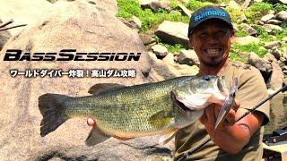 【BASS SESSION 17】- ワールドダイバー炸裂!高山ダム攻略