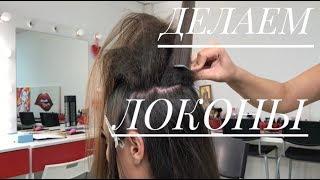 Как сделать локоны? Как сделать начёс? Все секреты в одном видео!