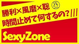 【SexyZone】佐藤勝利「そういうビデオの見すぎだよ」と菊池風磨に突っ...