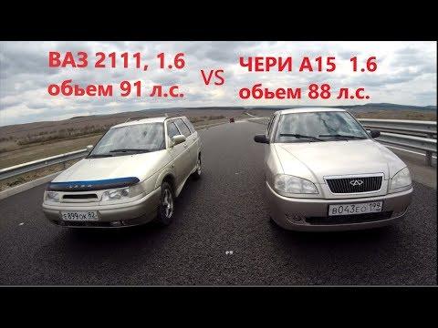 ГОНКА ВАЗ 2111 против ЧЕРИ АМУЛЕТ а15