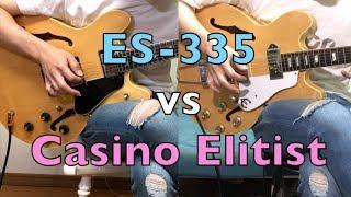 Gibson ES-335 vs Epiphone Casino Elitist | Guitar Comparison - Shootout ギブソン 検索動画 35