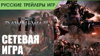 Warhammer 40,000: Dawn of War III - Fog of War #4 - Сетевой геймплей на русском