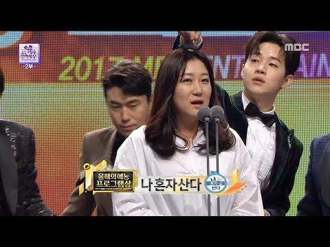 [2017 MBC Entertainment] I live alone,'올해의 예능 프로그램상' 수상