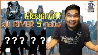 [UNBOX & REVIEW] BNK48 River 1st Album ให้คุกกี้ทำนายกัน! มาลุ้นไปพร้อมๆ กัน