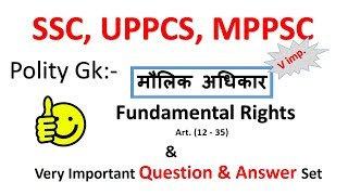 Gk In Hindi | मौलिक अधिकार ( Fundamental Rights ) | Art. (12 - 35)
