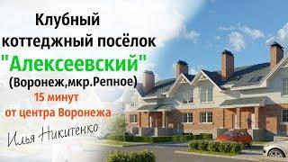 видео Коттеджные посёлки Алексеевка