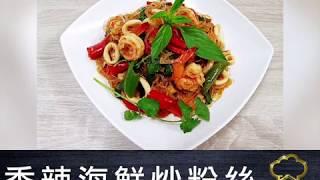 疫境廚神 【香辣海鮮炒粉絲】泰惹味!巧手將屋企變成小泰國!
