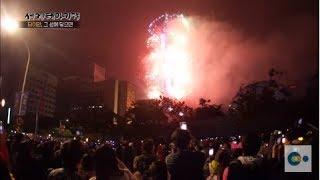 대만으로 새해맞이 여행! '타이베이 101타워 …
