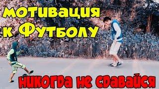Мотивация к Футболу | Мотивация Для Футболиста(Ребята привет, вот вам не большой Мотивирующий Ролик, Приятного просмотра!! YouTube: www.youtube.com/user/SFJlF1 ..., 2015-08-23T20:51:10.000Z)