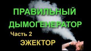 видео Дымогенератор с охлаждением ДСПД-2